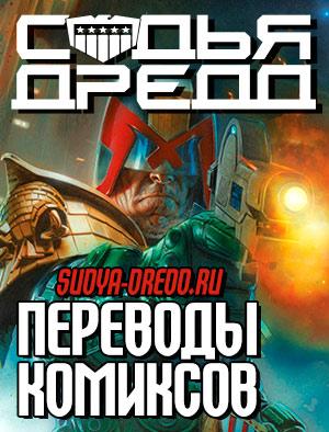 Судья Дредд и миры 2000AD — Переводы комиксов, новости и др.