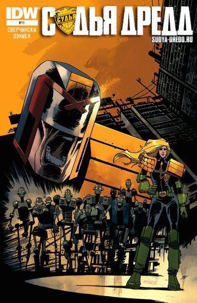 Обложка комикса судья дредд 011 (IDW)
