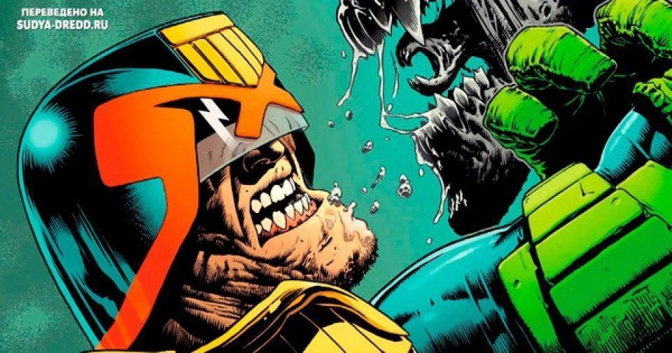 Обложка комикса Судья Дредд против чужих инкуб № 01