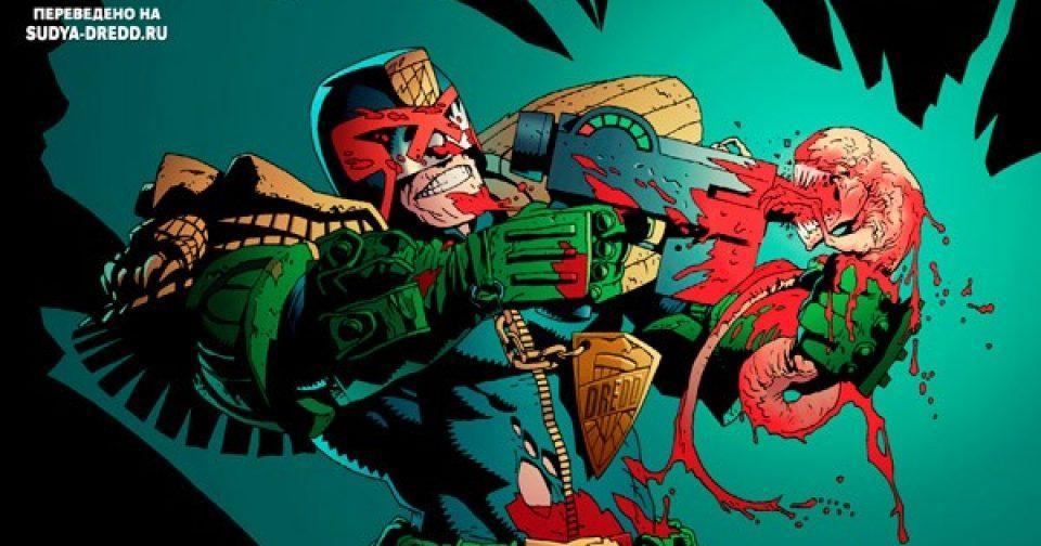 Обложка комикса Судья Дредд против чужих инкуб № 02