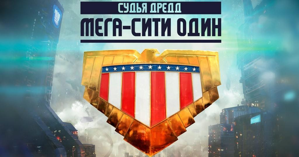 Анонсирован сериал Судья Дредд: Мега-Сити-1