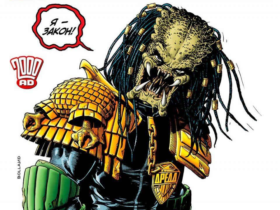 Обложка комикса Хищник против судьи Дредда 01