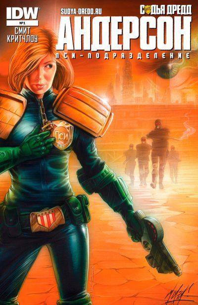Обложка комикса Судья Дредд: Андерсон — Пси-подразделение 01 (IDW)
