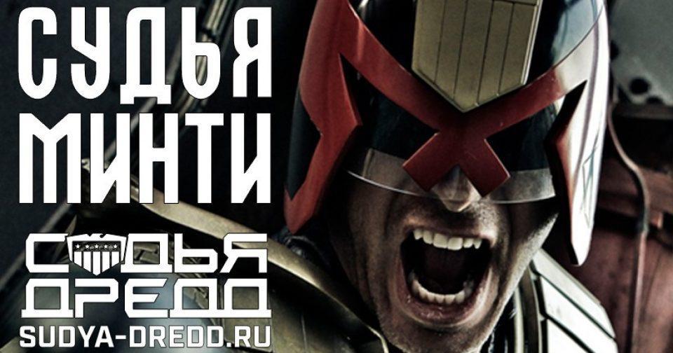 Судья Дредд: Судья Минти (Judge Dredd: Judge Minty) фанфильм на русском