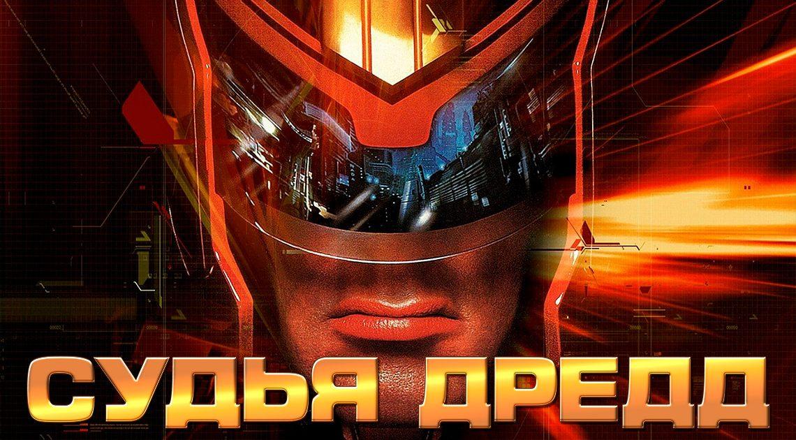 sudya dredd 1995 film oblozhka 1140x630 - Фильм Судья Дредд (Judge Dredd), 1995