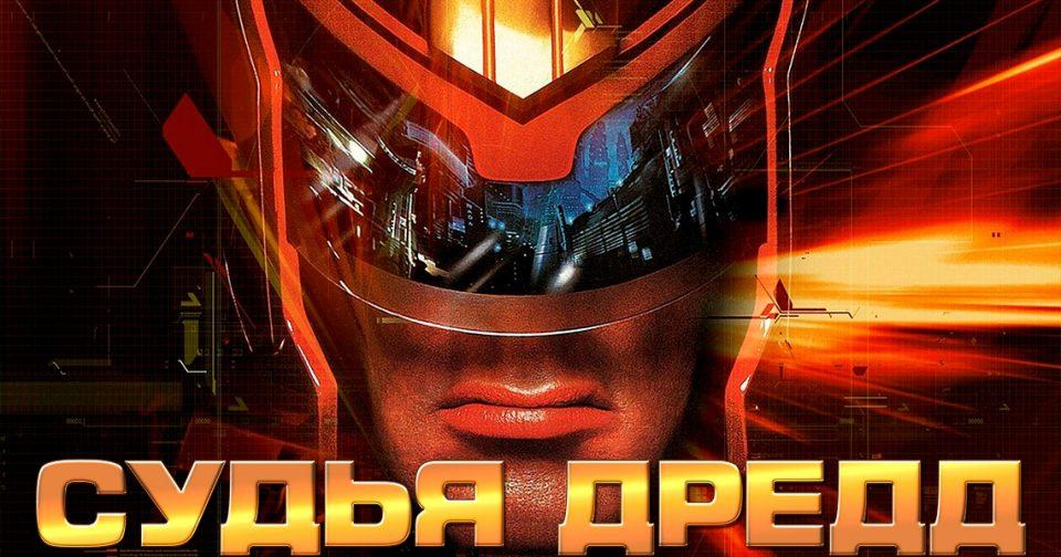 sudya dredd 1995 film oblozhka 960x504 - Фильм Судья Дредд (Judge Dredd), 1995