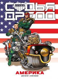 Обложка комикса «Судья Дредд. Америка» от издательства Комильфо — список официальных изданий