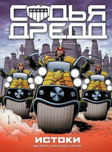 Обложка комикса «Судья Дредд. Истоки» от издательства Комильфо — список официальных изданий
