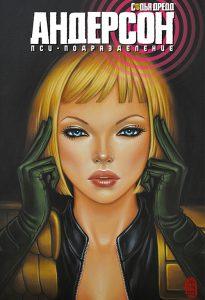 Обложка комикса «Судья Дредд. Андерсон — Пси-подразделение» от XL Media